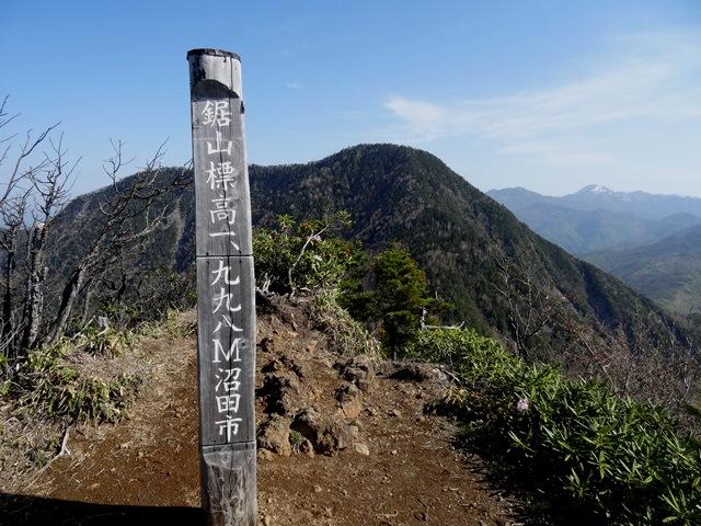 0140531皇海山.jpg