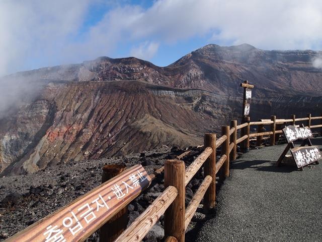 AB05火口と中岳.jpg