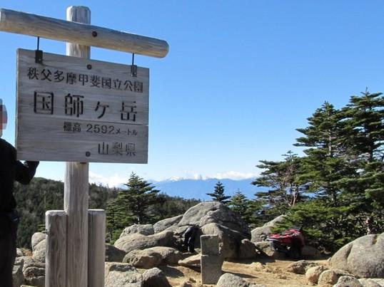 国師ヶ岳頂上