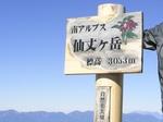 仙丈ヶ岳.jpg