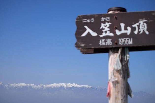 入笠山92.jpg