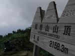 武尊山山頂.jpg